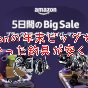 Amazonブラックフライデー&サイバーマンデーで釣具が安くなる!?