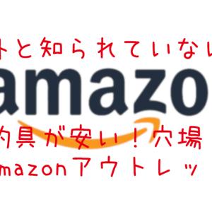 意外な穴場?Amazonアウトレットで釣具が安く買えちゃうかも?