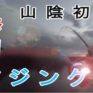 2021年7月鳥取県中部漁港でのアジング釣果