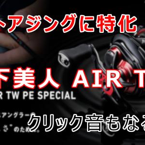 ベイトアジング対応のベイトリール!月下美人AIRTW登場!