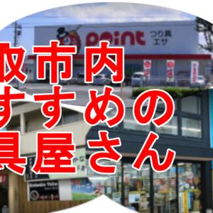 おすすめの鳥取市内の釣具屋さん3店舗