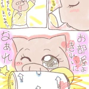 おねがい☆叶えて☆コロコロさん☆