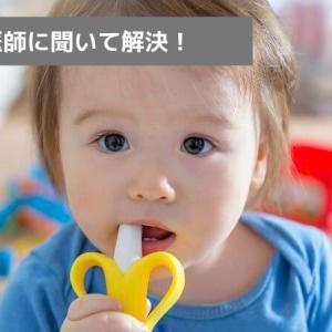 【歯科医に聞いた】1歳過ぎの赤ちゃんが歯磨きを嫌がる時の対処法!歯磨き粉必要?