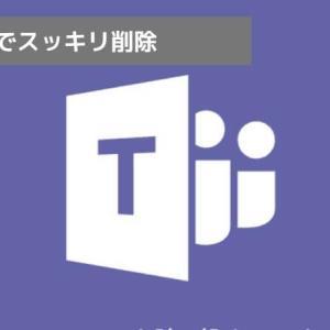 【1分で削除】Microsoft Teamsをアンインストールする方法