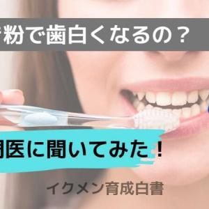 【専門医に聞いた】ホワイトニング歯磨き粉は白くならない?魔法の言葉の現実