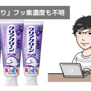 クリアクリーンキッズは研磨剤入り?辛くない飲み込んでも安全な子供歯磨き粉?