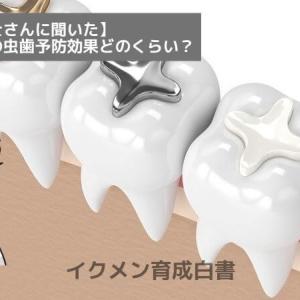 【衛生士さん聞いた】シーラントに注目!子どもの虫歯を予防できる効果はどのくらい?