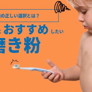 子供におすすめしたい歯磨き粉は辛くない、飲んでも大丈夫!賢い親の選択とは?