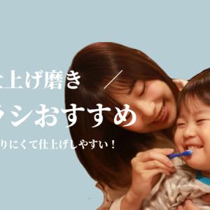 仕上げ磨きにオススメしたい歯ブラシCi602が子供も嫌がらず使いやすかった!