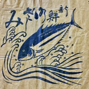 「新鮮 おさしみ」 戦前の包装紙
