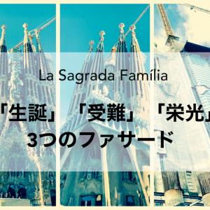【サグラダ・ファミリア】3つのファサードの特徴と2019年の進行状況!