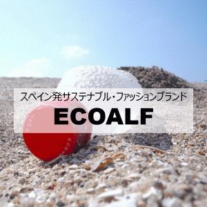 スペイン発【ECOALF エコアルフ】とは?海のごみから生まれたサステナブル・ファッションブランド
