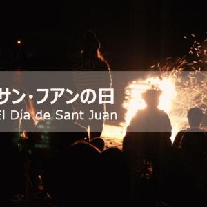 スペインの夏のはじまり【サン・フアンの火祭り】