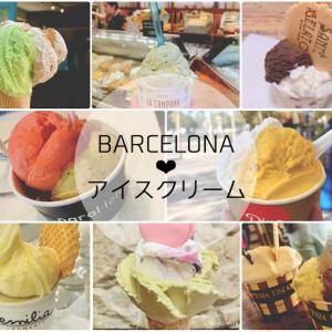 バルセロナのマイベスト・アイスクリーム屋さん8選