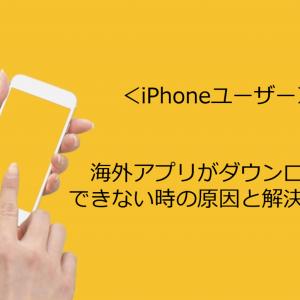 【iPhone】海外のアプリがダウンロードできない時の原因と対処法