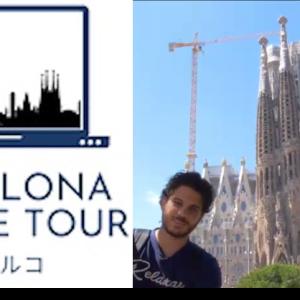バルセロナ・オンラインツアー|スペイン人ガイド・マルコが日本語で案内!|YOUは何しに日本へ出演者が企画したエンタメ要素満載のツアー