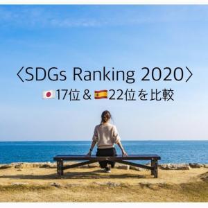 【SDGsランキング2020】日本とスペインのSDGs達成状況を比較してみた|海外のSDGs