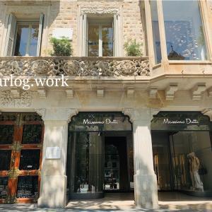 【ファッション】バルセロナの隠れ名スポット「Massimo Dutti カサ・ミラ隣店舗」