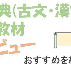 【古典】古文・漢文のおすすめ参考書/本/教材/書籍(3冊)【レビューと感想】