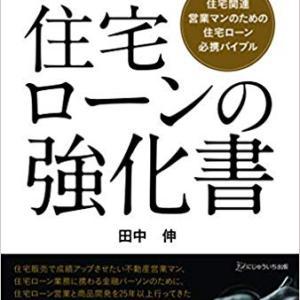 9/18に拙書『住宅ローンの強化書』が発売開始しました!