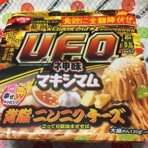【商品レビュー】日清焼そばUFO神味マキシマム背脂×ニンニク×チーズこってり醤油焼そば