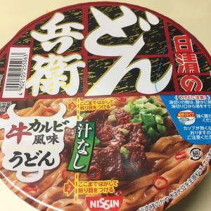 【レビュー☆】日清のどん兵衛汁なし牛カルビ風味うどんを食べてみた