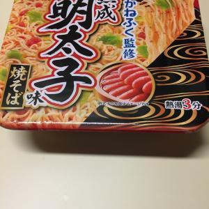 【かねふくさん監修】こだわりの明太子を手軽に焼きそばで食べてみよう!
