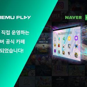 미뮤 네이버 공식 카페 새로운 멤버등급 개선!