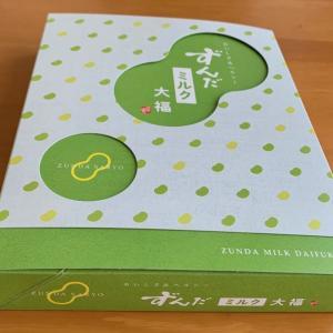 仙台空港で買ったお土産(ずんだミルク大福)