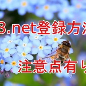 【2019年版】A8.netの登録方法 初心者でも大丈夫!!