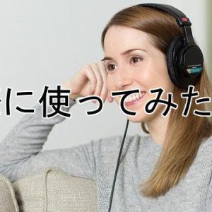 Amazon Music Unlimitedを実際に使ってみた感想|キャンペーン実施中