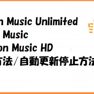 Amazon Music Unlimitedの解約方法|自動更新なしにできる!【99円】