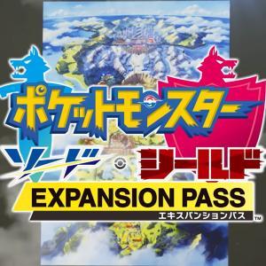 【ポケモン剣盾DLC】エキスパンションパスの感想|買うべきか?