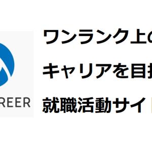 ワンキャリアに登録するだけで500円もらえるらしい【就活生限定】