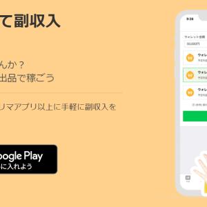 【招待コード有り】貯金フリマアプリのウォレクルの評判は?|使ってみた!