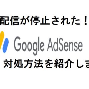 お客様の AdSense アカウントでの広告配信を制限しました【対処法】