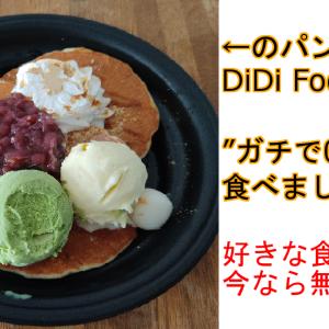 DiDi Foodのクーポンが使えない?【ガチで0円で注文出来た】福岡も可
