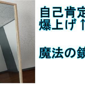 自己肯定感をあげる方法 僕はあの鏡を使いました。【ブサイクです】