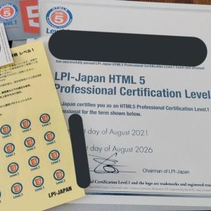 HTML5プロフェッショナル認定試験の過去問・勉強時間は?【レベル1】