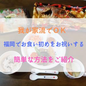 我が家流でOK。福岡でお食い初めをお祝いする簡単な方法をご紹介