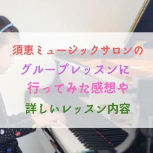 須恵ミュージックサロンのグループレッスンに行ってみた感想や詳しいレッスン内容