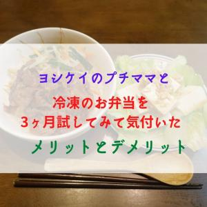 ヨシケイのプチママと冷凍のお弁当を3ヶ月試してみて気付いたメリットとデメリット
