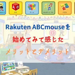 Rakuten ABCmouseを始めてみて感じたメリットとデメリット
