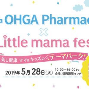 リトルママフェスタが福岡にやってくる!無料撮影会やハイハイレースで思い出作りしよう