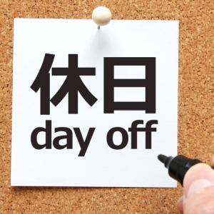 今日はお休みします。