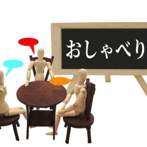 「9月おしゃべり相談会 参加者募集」 in 東京・渋谷