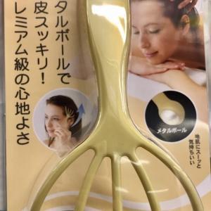 最近のヒット商品(あくまで私個人の)HEAD SPA Handpro(Premium type)
