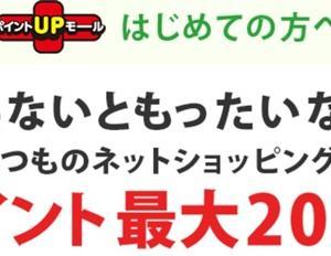三井住友カードならポイントアップモールでポイ活しないともったいない