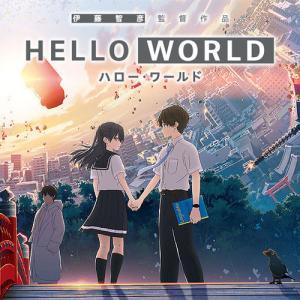 映画「HELLO WORLD」感想 ネタバレあり ようこそ新しい世界!