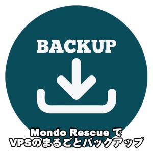 Mondo Rescue を使って さくらのVPS 上の CentOS 7 をまるごとバックアップする